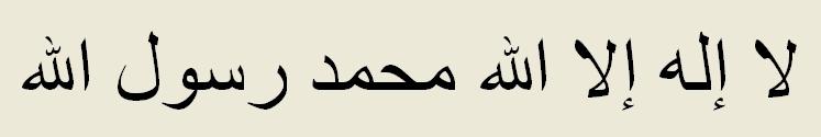 islam die 5 s ulen des islam. Black Bedroom Furniture Sets. Home Design Ideas